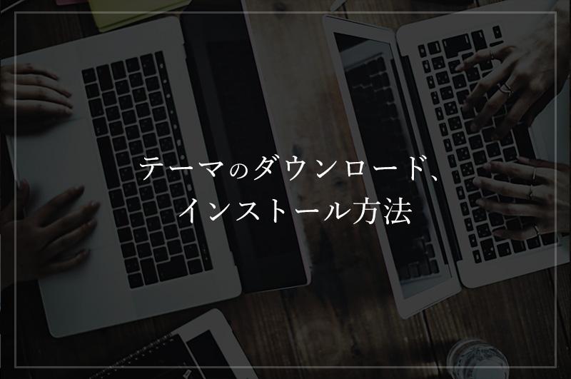 「WordPressテーマ「STREETIST」のダウンロード、インストール方法」のアイキャッチ画像