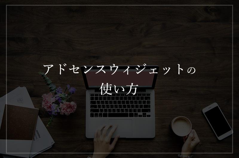 「【STREETIST】アドセンスウィジェットの使い方」のアイキャッチ画像