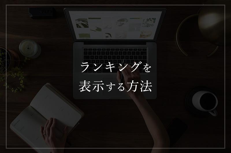 「【STREETIST】でランキングを表示する方法」のアイキャッチ画像
