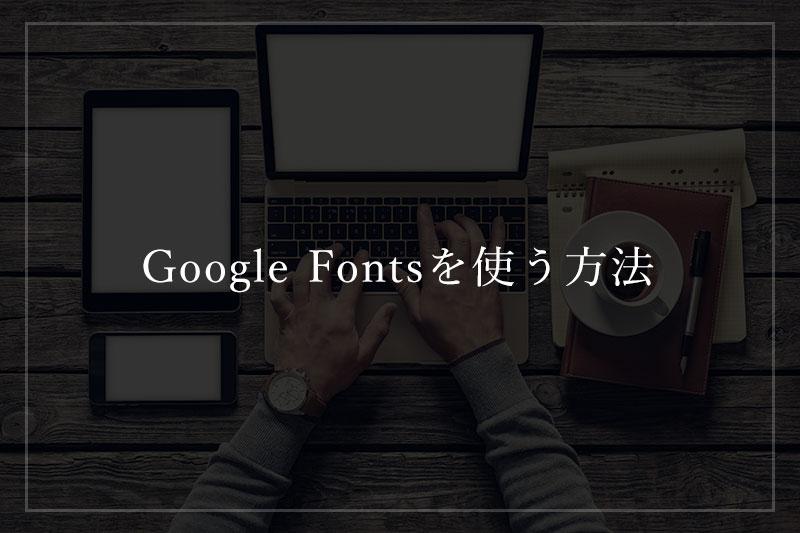 「STREETISTで日本語のGoogle Fontsを使う方法」のアイキャッチ画像
